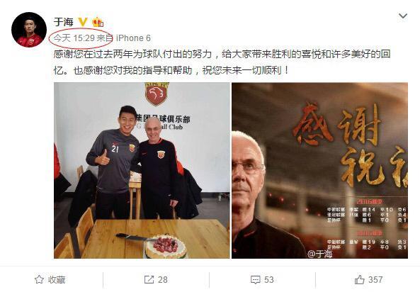 球真妹:国足功夫小子出世 上海1亿撸绿城边卫