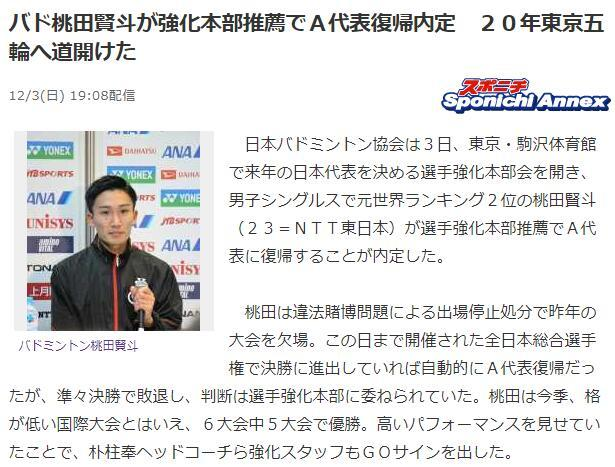 桃田已内定回归日本羽球队 朴柱奉亦签名保举