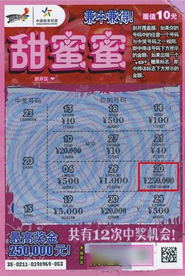 """北京资深彩民爱""""捡漏儿"""" 喜领甜蜜蜜25万"""