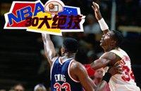 NBA30大绝技之内线脚步:魔兽麦帅皆精此道
