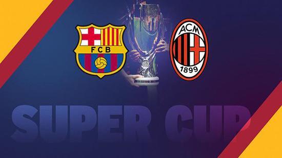 巴萨平AC米兰5夺欧洲超级杯纪录