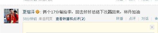 夏煊泽微博给失利林丹打气 杨凌遗憾失误过多