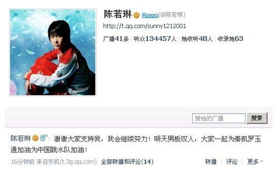 陈若琳为队友拉人气 粉丝给力回应明日再添金