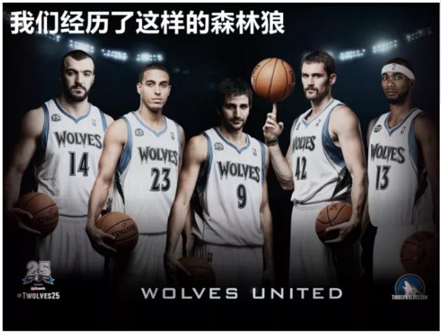 苏群:森林狼阵容不输任何队 期待中国赛表演