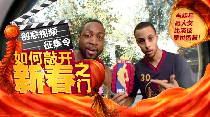 微信征集创意视频:如何敲开NBA新春之门?
