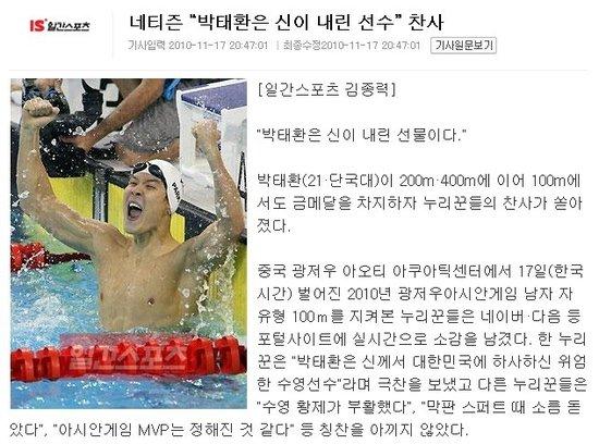 韩媒欢呼朴泰桓成三金王:他是神的儿子!