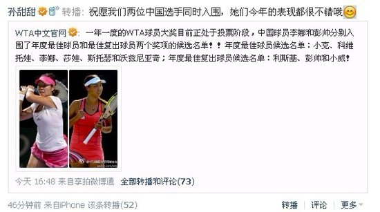 李娜彭帅角逐WTA大奖 孙甜甜为中国金花拉票