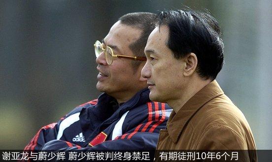 谢亚龙和蔚少辉一起观看国足训练