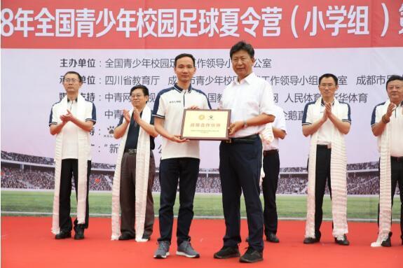 KELME助力中国青少年足球发展