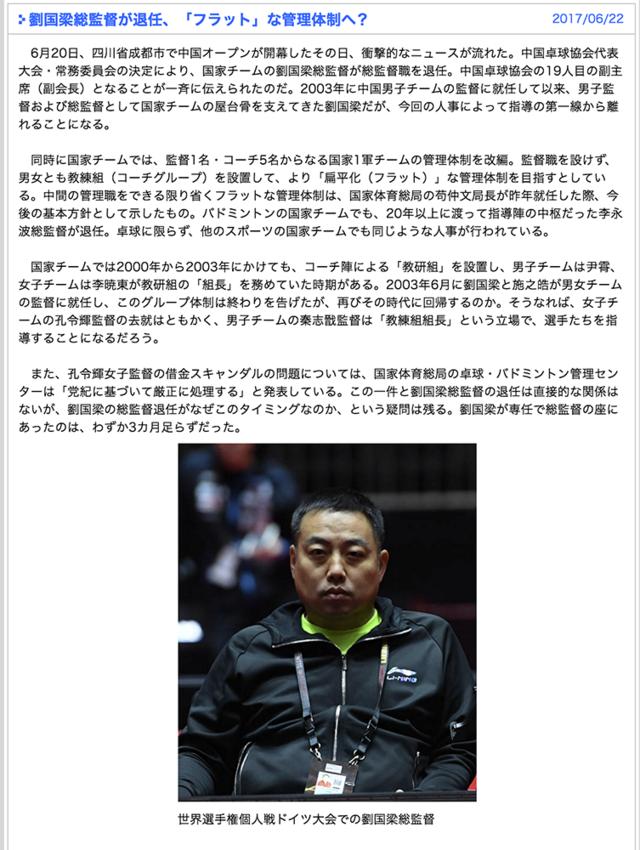 日媒吃惊刘国梁离任 日乒迎击败国乒最佳时机