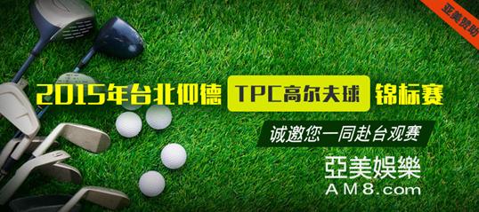 亚美娱乐独家赞助 台北四天三晚高球观光之旅
