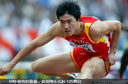 【深度】明年必复出,刘翔:男人三十再上路