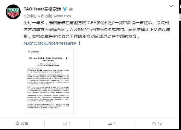CBA赞助商维权获胜诉 盈方中国恐赔偿超百万