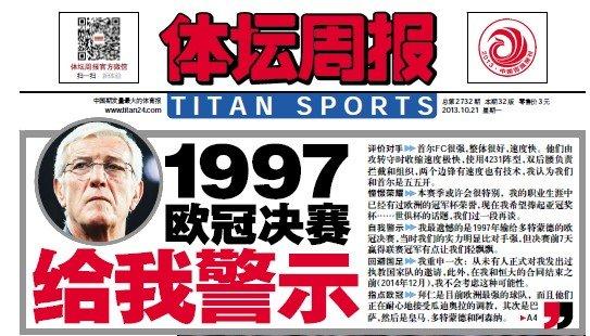 里皮:1997欧冠决赛给我警示 没人邀我带国足