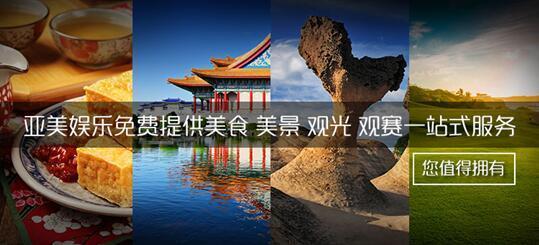 仰德高球赛即将开启 亚美娱乐邀约观赛游台湾