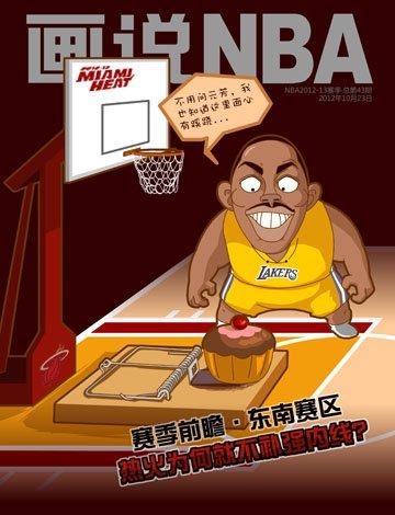 《画说NBA》第四十三期