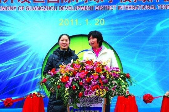 广州网球学校揭牌 雅典奥运会网球女双捧场