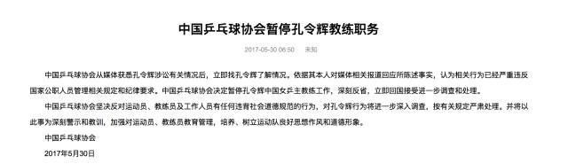 媒体:世乒赛停职孔令辉 是对体育精神的尊重