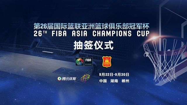 篮球亚冠抽签仪式25日举行 腾讯体育视频直播