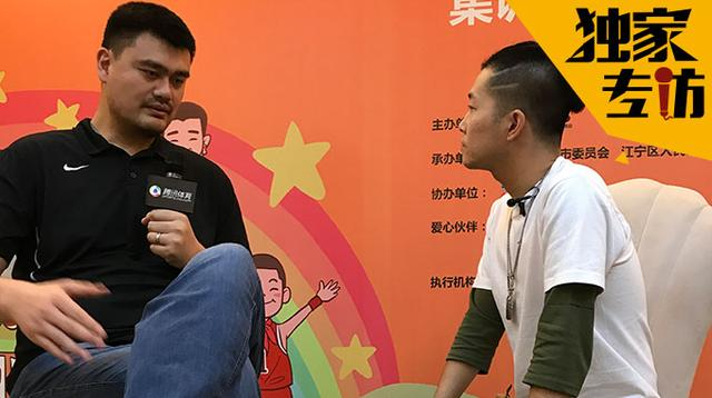 专访姚明:心若在 慈善就不远