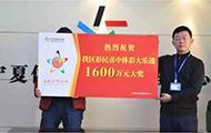宁夏1600万大奖得主现身 主动捐10万助力公益