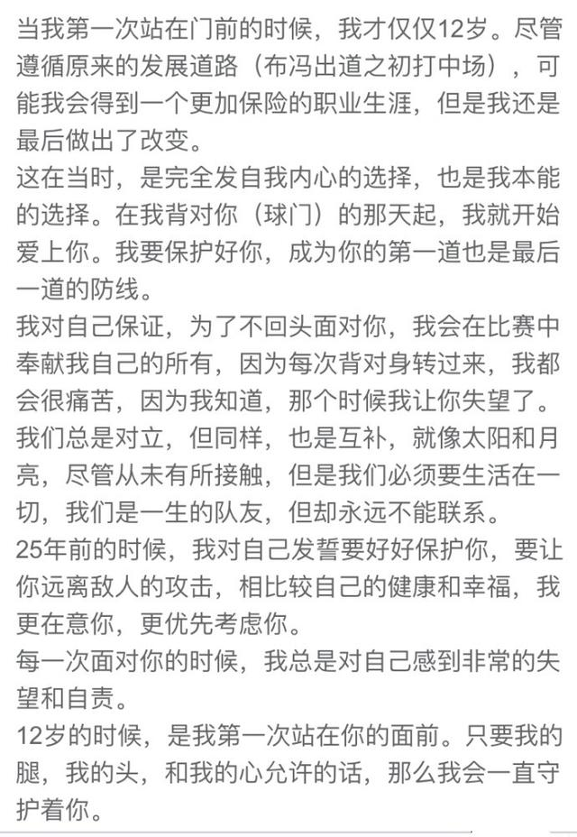 曾诚发文致敬偶像千场 球迷:你就是中国布冯