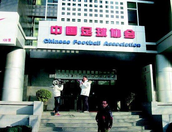 中国足协大厦