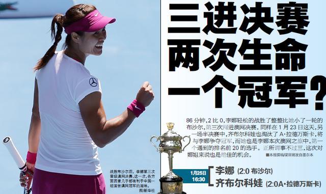 澳网女单四强17年首次无top3 李娜或创新纪录