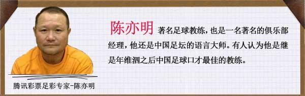 陈亦明胜负彩15010期:曼城主胜 巴萨或有冷