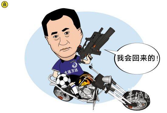 漫画体坛:王健林演绎回归终结者