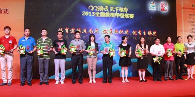 象甲第22轮黑龙江队夺冠 汪洋获最有价值棋手