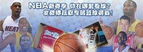 NBA新赛季看球发微博签到 赢专属篮球装备更多