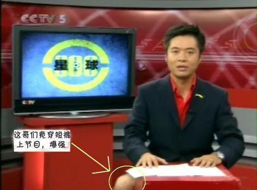 段暄央视经典瞬间:露大腿引争议 被封聒噪帝