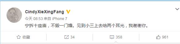 谢杏芳疑发文怒怼网友:宁拆十座庙 不毁一门婚