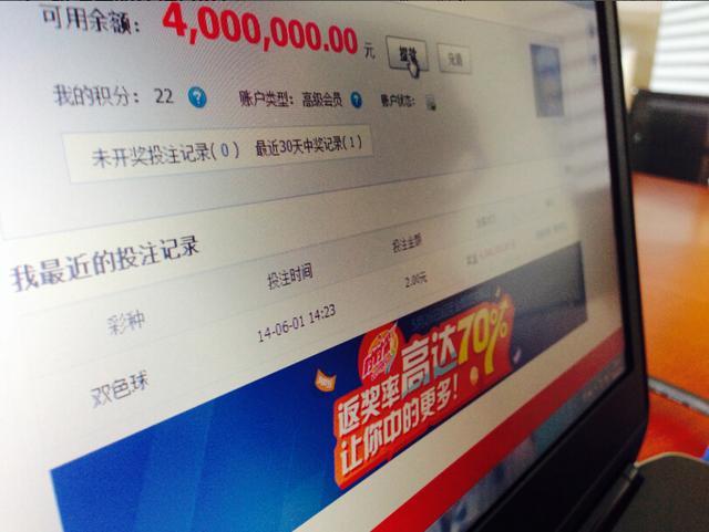 500万腾讯彩友现身领奖:彩票就要天天打(图)