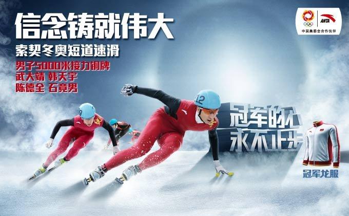 安踏--2014索契冬奥会中国代表团合作伙伴