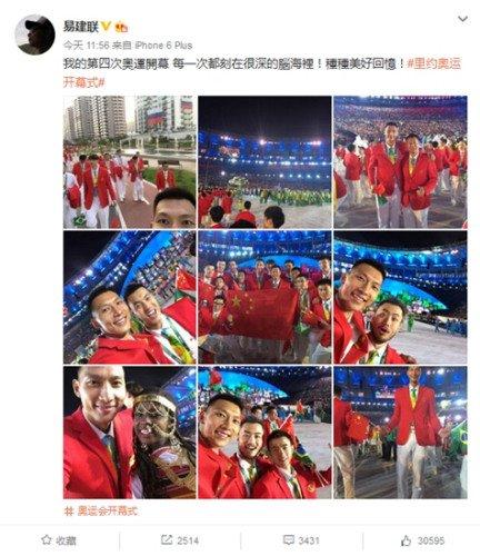 健儿动态微奥运:张继科不忘搞怪何超为开幕式长沙有没有赛龙舟图片