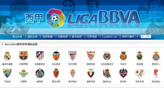 强强联手! LigaBBVA西甲中文网正式落户腾讯