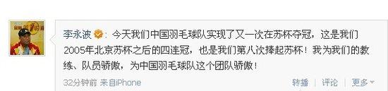 李永波:中国再次实现四连冠 为整个团队骄傲