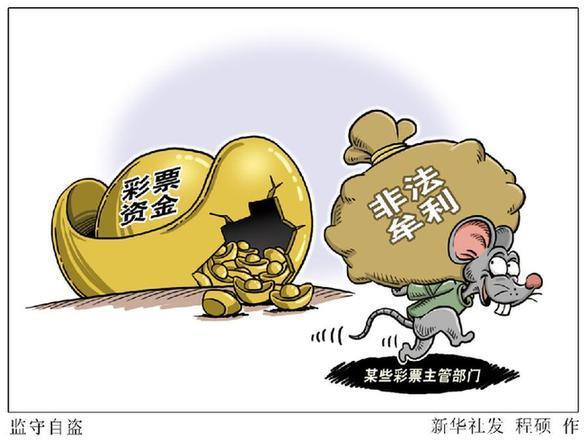 解析169亿彩票违规金 暴露权利寻租四大问题