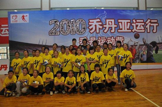 郎平献爱心情系贫困儿童 运动营传递体育快乐