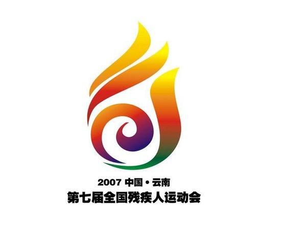 第七届全国残疾人运动会