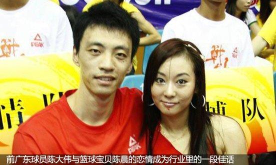 前广东球员陈大伟与篮球宝贝陈晨的恋情成为行业里的一段佳话