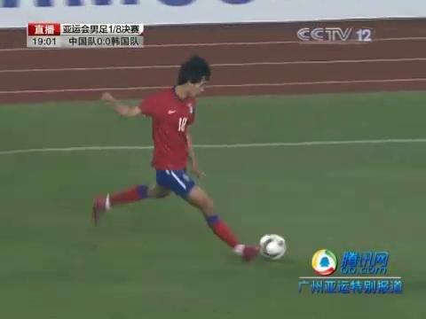 进球专辑:亚运男足淘汰赛 中国队0-3韩国队