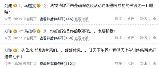 刘翔微博热盼见面会 俩老友鹏耍宝调侃争出席
