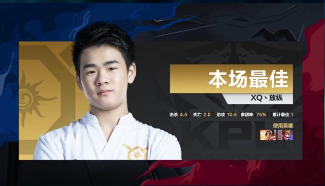 KPL秋季赛:XQ2-0秒杀AS仙阁 放纵首获MVP