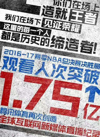总决赛第五战,腾讯体育的观战人次达到1.75亿