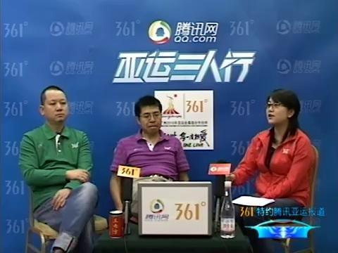 亚运三人行第8期:腾讯网副总编辑王永治做客