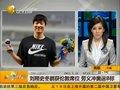 视频:刘翔史冬鹏获伦敦席位 劳义冲奥运B标