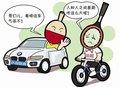 漫画体坛:刘国梁否认国手全是大款